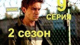 Спарта   Sпарта 2 сезон   Дата выхода, анонс, содержание 9 СЕРИЯ