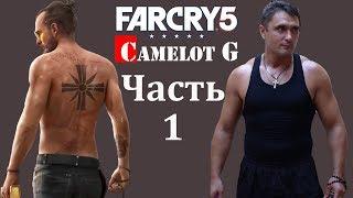 Far Cry 5 полное прохождение начало часть 1 Camelot G.