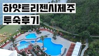 하얏트리젠시제주(Hyatt Regency Jeju) 투…