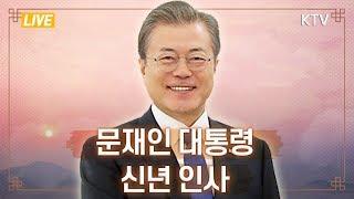 [전문] 2020년 문재인 대통령 신년 인사