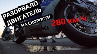 Разорвало двигатель на 280 км/ч. Проверил максималку CB1000R