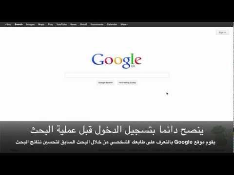 أسرار Google المخفية في محرك البحث!