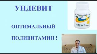 УНДЕВИТ