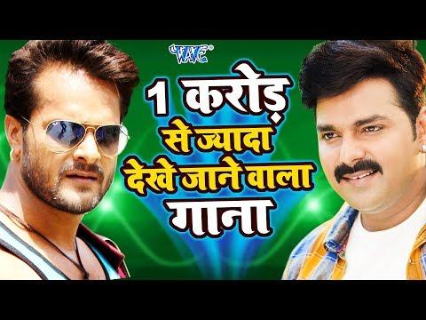 1 करोड़ से ज्यादा देखे जाने वाला गाना - Pawan Singh & Khesari Lal - Bhojpuri Hit Songs 2018
