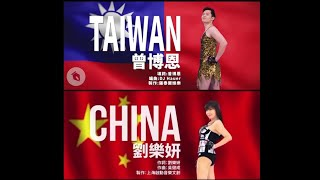 博恩【TAIWAN】 vs. 劉樂妍【CHINA】3分鐘對照版