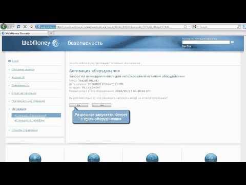 WebMoney Keeper Classic: Запуск приложения с новым файлом ключей