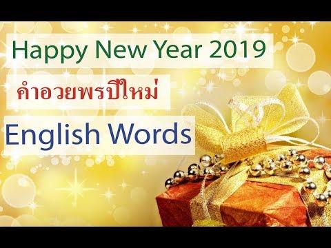 Easy English Words  Lesson 20 คำอวยพรปีใหม่ ในภาษาอังกฤษ