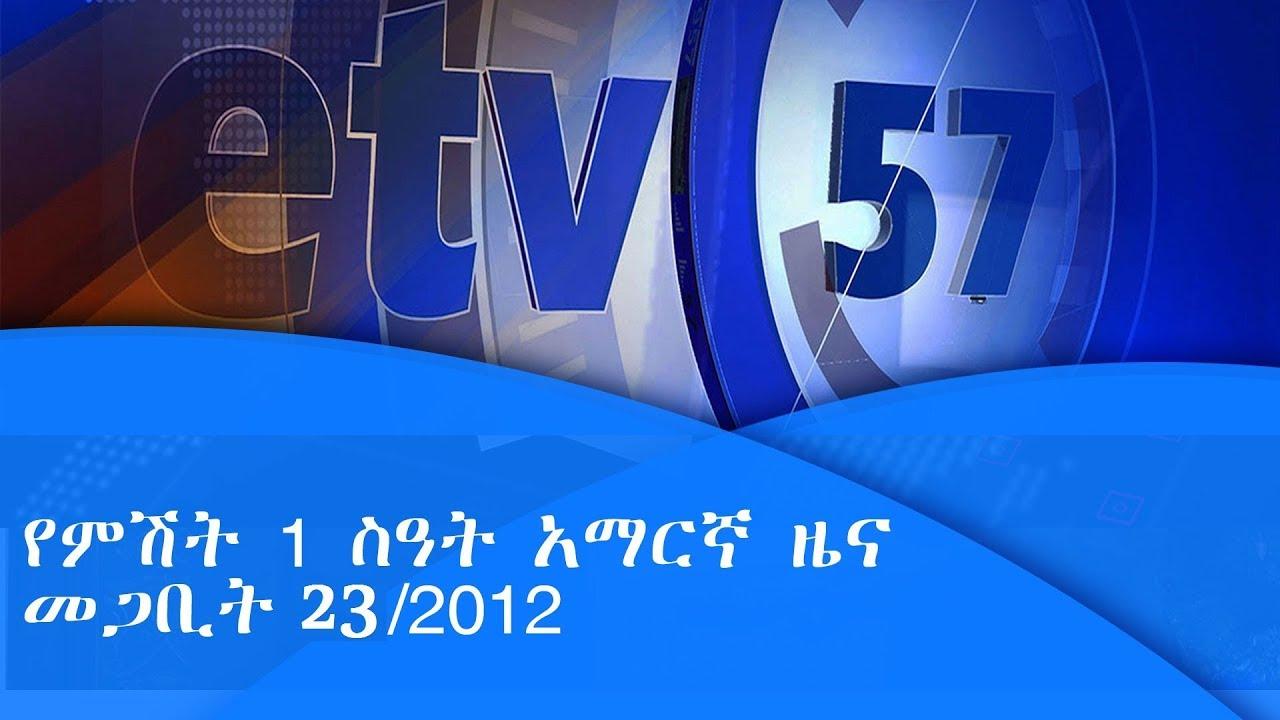 ኢቲቪ 57 የምሽት 1 ስዓት አማርኛ ዜና ...መጋቢት 23/2012 ዓ.ም