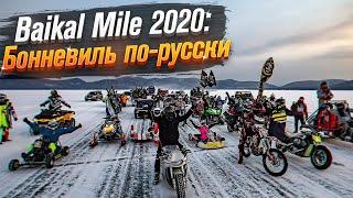 Байкальская Миля 2020: как это было. /Roademotional