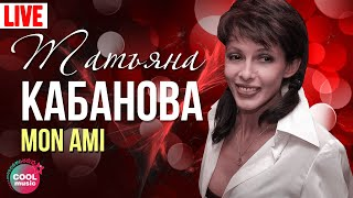 Татьяна Кабанова - Моn Ami (Live)
