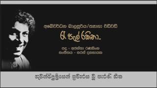 Re Pel Rakina, Abewardana Balasuriya, Thiyaga Edwerd