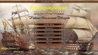 Прохождение Корсары 3 Тайны дальних морей (Испанский шпионаж) Часть 3