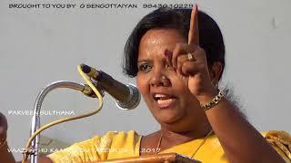 Parveen Sulthana -Eni puthithaai pirappom 03-Vaazhnthu kaattuvom vareer -24.12.2017