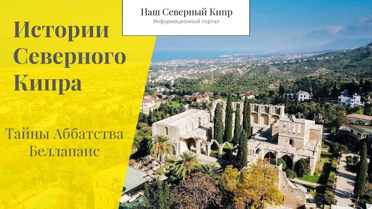 Тайны Аббатства Беллапаис. Истории Северного Кипра
