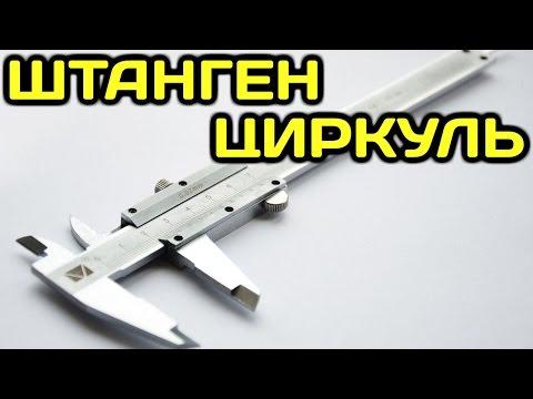 Как пользоваться штангенциркулем (измерение и настройка)