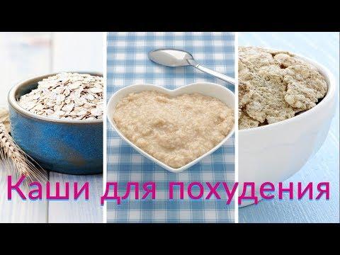 Полезные каши для похудения. Галина Гроссман