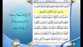 Complete Quran With Authentic Urdu Translation Para 30