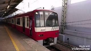 ドレミファインバーター車(京急新1000形1033編成) 快特 三崎口行 京急久里浜駅発車
