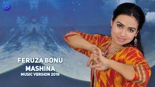 Feruza Bonu - Mashina   Феруза Бону - Машина (music version 2019)