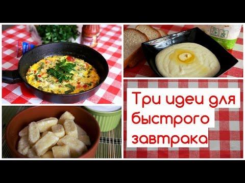 Меню на день: быстрые и простые блюда на завтрак, обед и ужин