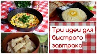 Что приготовить на завтрак? Три идеи простых и быстрых блюд