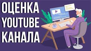 Бесплатная оценка каналов. Оптимизация канала youtube. Как правильно назвать канал.