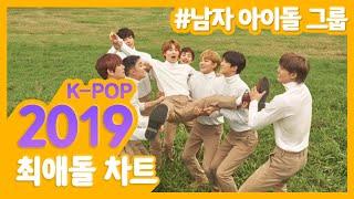 2019 총결산! 남자 아이돌 그룹 TOP10 과연 누구?! 최애돌 2019 남자아이돌 순위 | #강다니엘 …