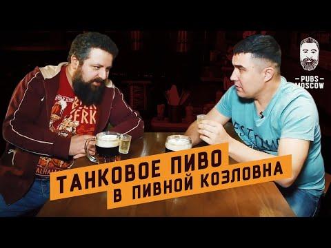 Пивной бар Козловна: танковое пиво и традиционные чешские блюда с PubsMoscow. 18+