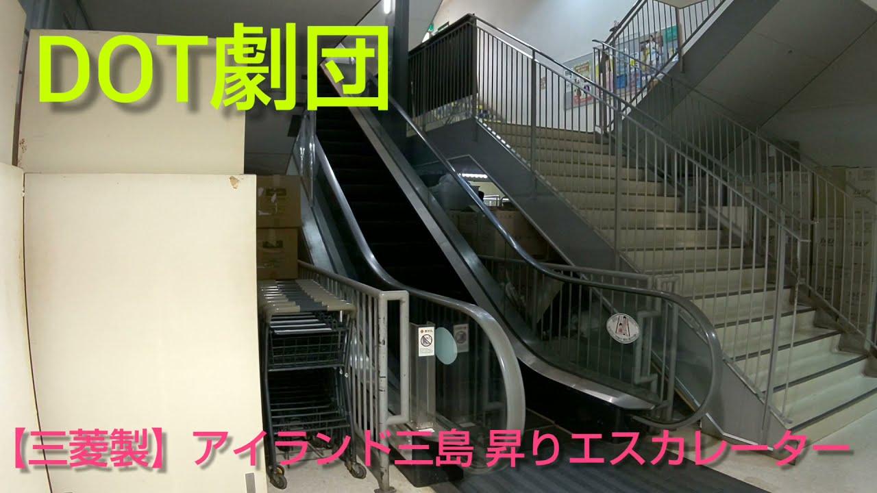 【三菱製】アイランド三島 昇りエスカレーター