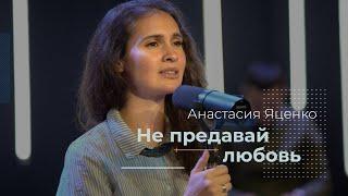 Анастасия Яценко гостья церкви Слово Спасения - Не предавай Любовь