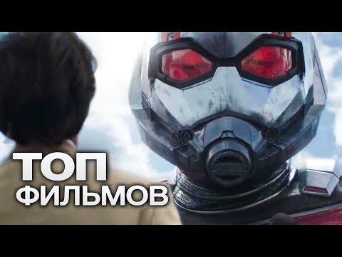 10 ЛУЧШИХ ФАНТАСТИЧЕСКИХ ФИЛЬМОВ (2015)