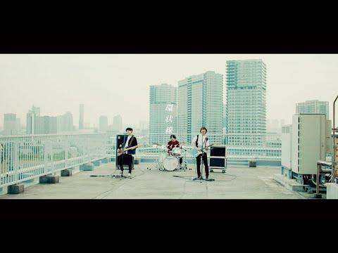 ザ・モアイズユー『環状線』【Official Music Video】