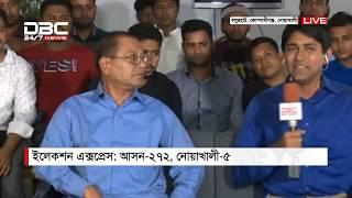 এবি ব্যাংক ইলেকশন এক্সপ্রেস || আসন- ২৭২ || নোয়াখালী-০৫ || 01 PM DBC Daily News 21/10/18