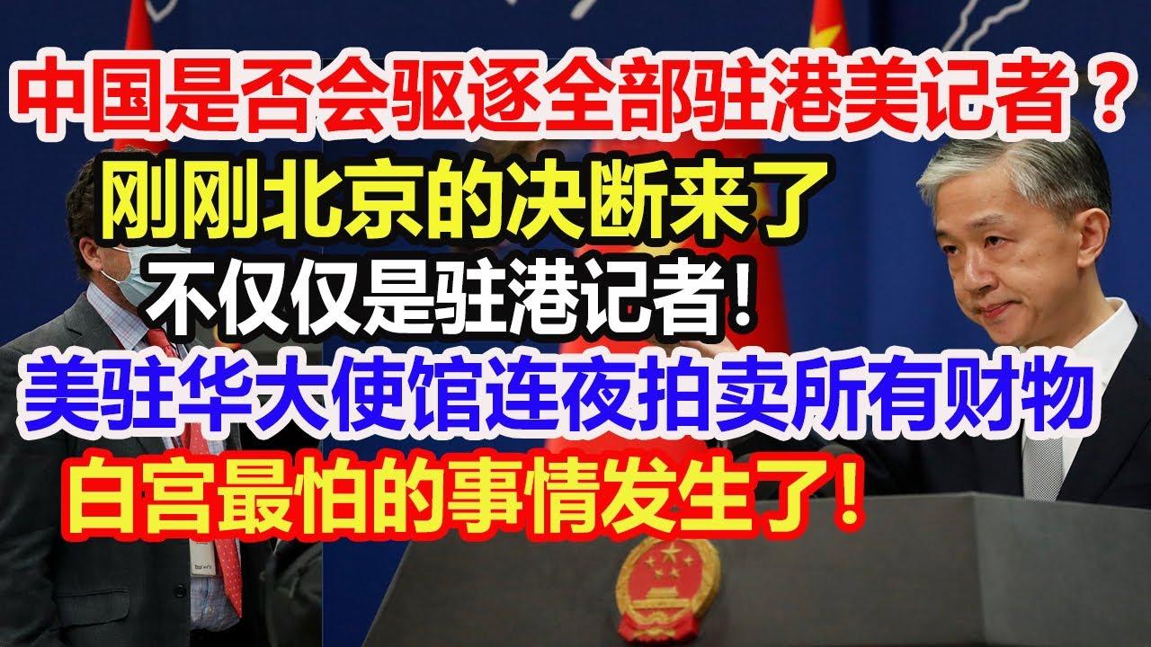 中国是否会驱逐全部驻港美记者?刚刚北京的决断来了不仅仅是驻港记者!美驻华大使馆连夜拍卖所有财物,白宫最怕的事情发生了!