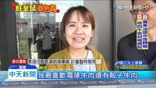 20200126中天新聞 扁魚湯頭「汕頭鍋」 來高雄走春必嚐美食
