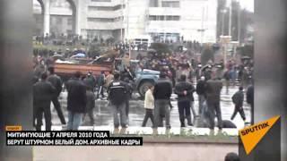 """Штурм """"Белого дома"""" в Бишкеке. Архивные кадры апрельских событий"""
