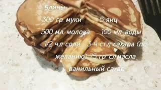 Рецепт блинов от Александра Селезнёва