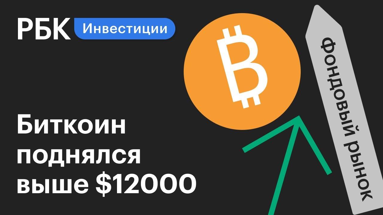 Криптовалюта вблизи годового максимума: Bitcoin - выше $12000,  Ethereum  вырос на 10%