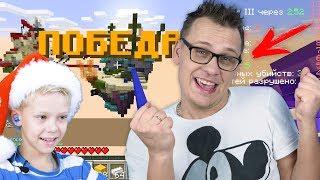 ПЕРВАЯ ПОБЕДА В МАЙНКРАФТЕ Бед Варс ПАПА Про или Нубик? Minecraft Bed Wars