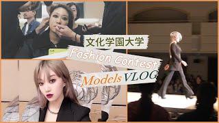모델 Work in Japan★ 패션 콘테스트 (ft.…