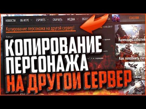 НОВАЯ ФИШКА В ВАРФЕЙС | КОПИРОВАНИЕ ПЕРСОНАЖА НА ДРУГОЙ СЕРВЕР В WARFACE