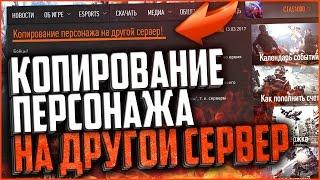 НОВАЯ ФИШКА В ВАРФЕЙС   КОПИРОВАНИЕ ПЕРСОНАЖА НА ДРУГОЙ СЕРВЕР В WARFACE