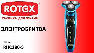 Видеообзор электробритвы Rotex RHC 280-S