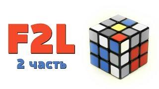 F2L 2 часть | обучение ФРИДРИХ | СКОРОСТНАЯ СБОРКА КУБИКА РУБИКА 3Х3