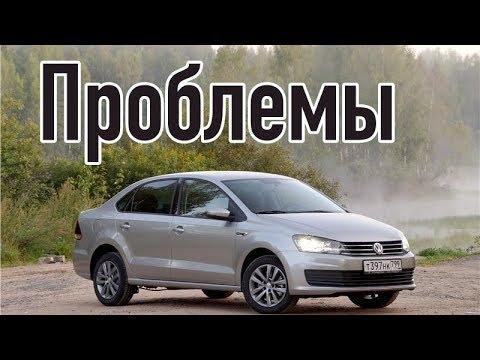 Фольксваген Поло Седан слабые места | Недостатки и болячки б/у Volkswagen Polo Sedan
