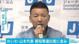 れいわ・山本太郎代表 都知事選出馬に含み(19/08/07)