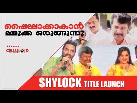 mammootty-new-movie-shylock-title-launch- -mammooty- -mukesh- meena- 