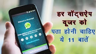 Whatsapp security tips in hindi