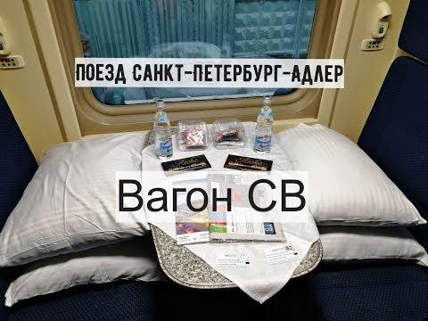 Поезд Санкт-Петербург- Адлер. Вагон СВ. Двухэтажный. №35 Северная пальмира.