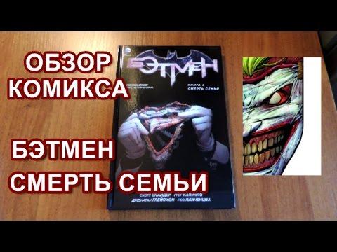 Обзор комикса Бэтмен. Смерть Семьи | Batman. Volume 3. Death of the Family